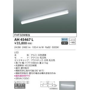 AH45467L キッチンライト  LED(昼白色) コイズミ照明 (KA) 照明器具|akariyasan