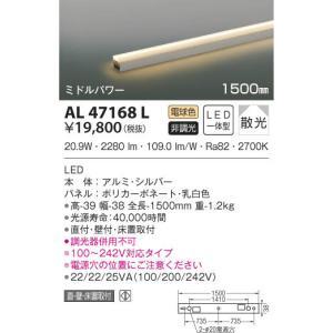 AL47168L ライトバー間接照明  (1500mm) LED(電球色) コイズミ(SX) 照明器具 akariyasan