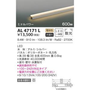 AL47171L ライトバー間接照明  (600mm) LED(電球色) コイズミ(SX) 照明器具 akariyasan
