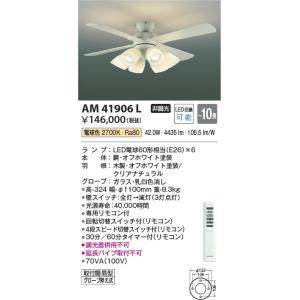 AM41906L 灯具一体型インテリアファン  (〜10畳) LED(電球色) コイズミ照明 (KA) 照明器具|akariyasan