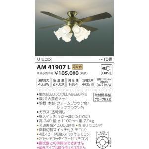 AM41907L 灯具一体型インテリアファン  (〜10畳) LED(電球色) コイズミ照明 (KA) 照明器具|akariyasan
