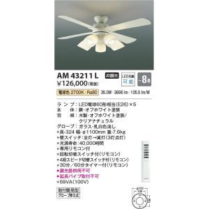 AM43211L インテリアファン 灯具一体型タイプ (〜8畳) LED(電球色) コイズミ(KP) 照明器具 akariyasan