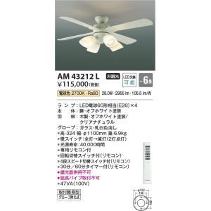 AM43212L 灯具一体型インテリアファン  (〜6畳) LED(電球色) コイズミ照明 (KA) 照明器具|akariyasan