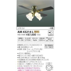 AM43214L 灯具一体型インテリアファン  (〜6畳) LED(電球色) コイズミ照明 (KA) 照明器具|akariyasan