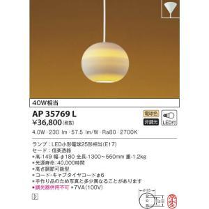 AP35769L  照明器具 和風ペンダント (直付) LED(電球色) コイズミ照明(KAA)
