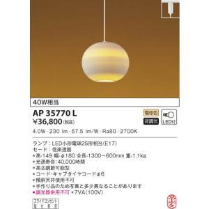 AP35770L  照明器具 和風ペンダント (プラグ)・レール専用 LED(電球色) コイズミ照明...