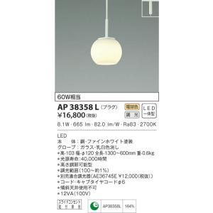 AP38358L ペンダント (プラグ)・レール専用 LED(電球色) コイズミ(SX) 照明器具|akariyasan