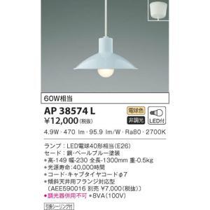 AP38574L ペンダント (直付) LED(電球色) コイズミ(KP) 照明器具|akariyasan