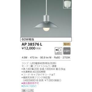 AP38576L ペンダント (直付) LED(電球色) コイズミ(KP) 照明器具|akariyasan