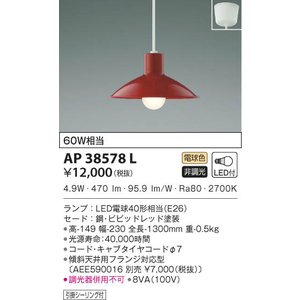 AP38578L ペンダント (直付) LED(電球色) コイズミ(KP) 照明器具|akariyasan