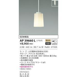 AP39660L ペンダント (プラグ)・レール専用 LED(電球色) コイズミ(SX) 照明器具|akariyasan