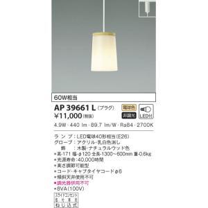 AP39661L ペンダント (プラグ)・レール専用 LED(電球色) コイズミ(SX) 照明器具|akariyasan