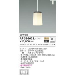 AP39662L ペンダント (プラグ)・レール専用 LED(電球色) コイズミ(SX) 照明器具|akariyasan