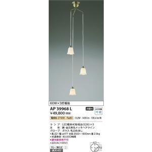 AP39968L 吹抜シャンデリア  LED(電球色) コイズミ(KP) 照明器具|akariyasan