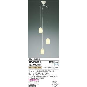 AP40020L 吹抜シャンデリア  LED(電球色) コイズミ(KP) 照明器具|akariyasan