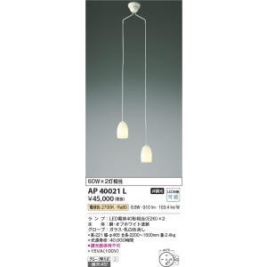 AP40021L 吹抜シャンデリア  LED(電球色) コイズミ(KP) 照明器具|akariyasan