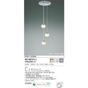 AP40121L 吹抜シャンデリア  (〜4.5畳) LED(電球色) コイズミ照明 (KA) 照明器具|akariyasan