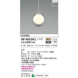 AP40338L ペンダント (プラグ)・レール専用 LED(電球色) コイズミ(SX) 照明器具|akariyasan
