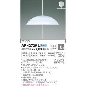 AP42729L ペンダント  (〜8畳) LED(昼白色) コイズミ(SX) 照明器具|akariyasan