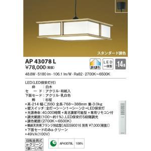 AP43078L 調色和風ペンダント  (〜14畳) LED(電球色+昼光色) コイズミ照明 (KA) 照明器具|akariyasan