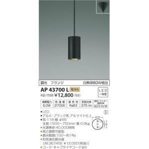 AP43700L ペンダント (直付) LED(電球色) コイズミ(KP) 照明器具|akariyasan
