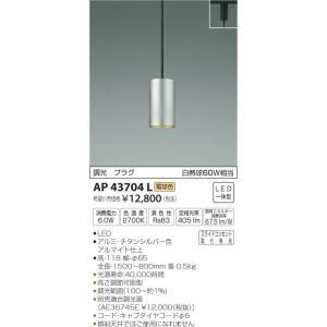AP43704L ペンダント (プラグ)・レール専用 LED(電球色) コイズミ(KP) 照明器具|akariyasan