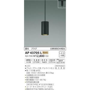 AP43705L ペンダント (プラグ)・レール専用 LED(電球色) コイズミ(KP) 照明器具|akariyasan