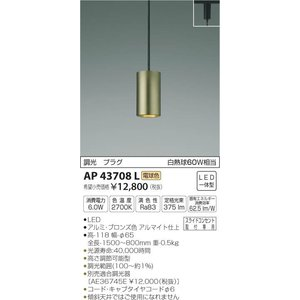 AP43708L ペンダント (プラグ)・レール専用 LED(電球色) コイズミ(KP) 照明器具|akariyasan