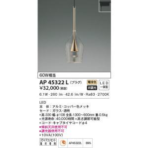 AP45322L ペンダント (プラグ)・レール専用 LED(電球色) コイズミ(KP) 照明器具|akariyasan