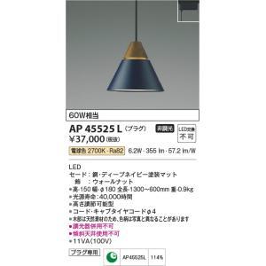 AP45525L ペンダント (プラグ)・レール専用 LED(電球色) コイズミ(KP) 照明器具|akariyasan
