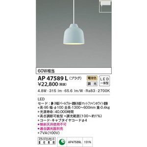 AP47589L ペンダント (プラグ)・レール専用 LED(電球色) コイズミ(KP) 照明器具|akariyasan