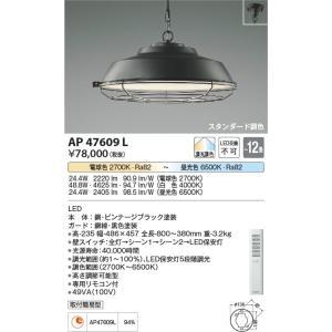 AP47609L リビング向けペンダント  (〜12畳) LED(電球色+昼白色) コイズミ(KP) 照明器具|akariyasan
