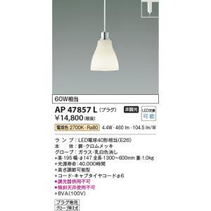 AP47857L ペンダント (プラグ)・レール専用 LED(電球色) コイズミ(KP) 照明器具|akariyasan
