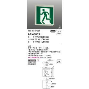 AR46833L 誘導灯とパネルセット B級BL形片面用 LED コイズミ照明 (KA) 照明器具|akariyasan