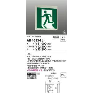 AR46834L 誘導灯とパネルセット B級BL形両面用 LED コイズミ照明 (KA) 照明器具|akariyasan