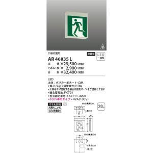 AR46835L 誘導灯とパネルセット C級片面用 LED コイズミ照明 (KA) 照明器具|akariyasan