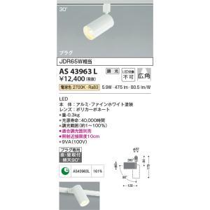 AS43963L スポットライト (プラグ)・レール専用 LED(電球色) コイズミ(KP) 照明器具|akariyasan