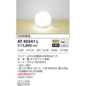 AT40341L フロアスタンド  LED(電球色) コイズミ照明 (KA) 照明器具|akariyasan