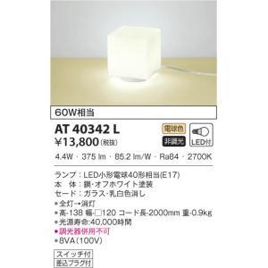 AT40342L フロアスタンド  LED(電球色) コイズミ照明 (KA) 照明器具|akariyasan