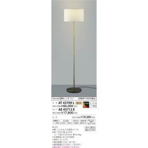 AT43709L フロアスタンド(セード別売) Sunset調光 LED(電球色) コイズミ照明 (KA) 照明器具|akariyasan