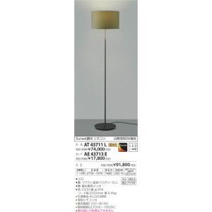 AT43711L フロアスタンド(セード別売) Sunset調光 LED(電球色) コイズミ照明 (KA) 照明器具|akariyasan
