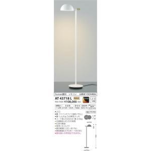 AT43718L フロアスタンド Sunset調光 LED(電球色) コイズミ照明 (KA) 照明器具|akariyasan