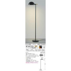 AT43719L フロアスタンド Sunset調光 LED(電球色) コイズミ照明 (KA) 照明器具|akariyasan