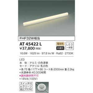 AT45422L フロアスタンド  LED(電球色) コイズミ照明 (KA) 照明器具|akariyasan