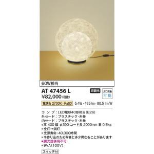 AT47456L スタンド  LED(電球色) コイズミ照明 (KA) 照明器具|akariyasan