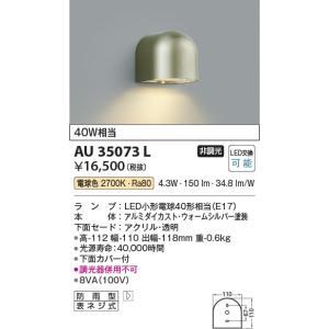 AU35073L 勝手口灯  LED(電球色) コイズミ照明 (KA) 照明器具|akariyasan