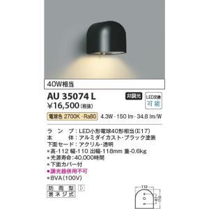 AU35074L 勝手口灯  LED(電球色) コイズミ照明 (KA) 照明器具|akariyasan