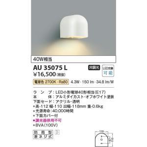 AU35075L 勝手口灯  LED(電球色) コイズミ照明 (KA) 照明器具|akariyasan