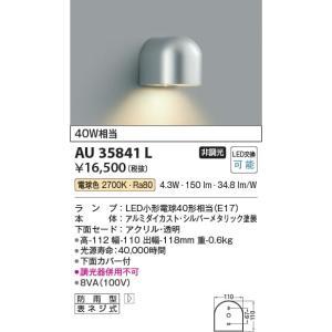 AU35841L 勝手口灯  LED(電球色) コイズミ照明 (KA) 照明器具|akariyasan