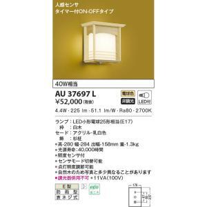 AU37697L 人感センサ付和風玄関灯  LED(電球色) コイズミ照明 (KA) 照明器具|akariyasan
